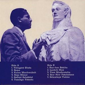 Tilahun Gessesse : Sima   LP / 33T     Afro / Funk / Latin